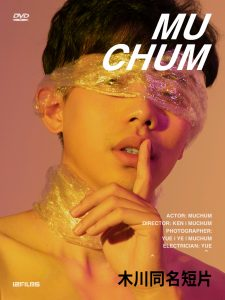 木川 | MuChum
