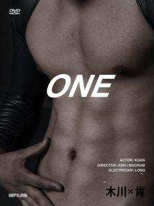壹 | One
