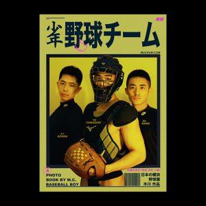 少年野球隊(上) | Baseball boy(Vol.1)